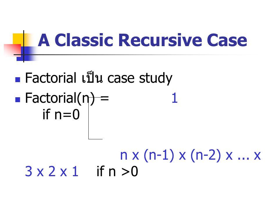 การหาค่าแฟกทอเรียล n.= 1 * 2 * 3 * 4 *...* n เช่น 4.