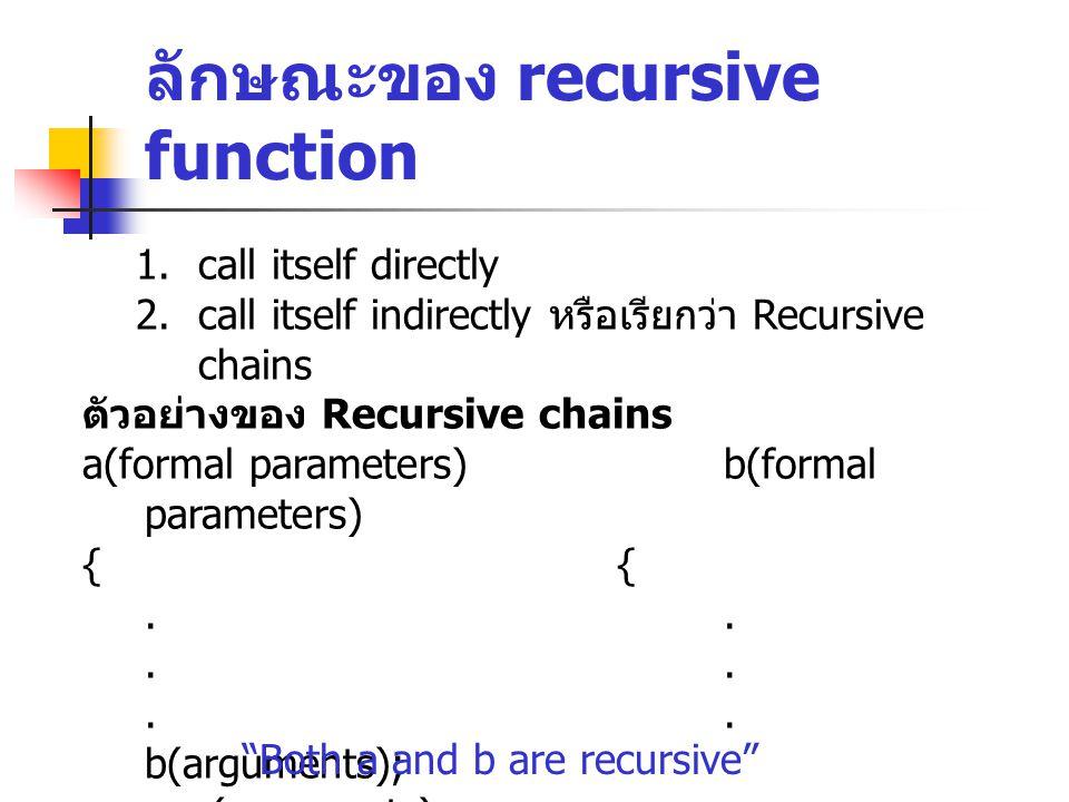 ตัวอย่าง int main(void) { printf( The universe is never ending\n ); main(); return 0; } //an infinite sequence of call on itself