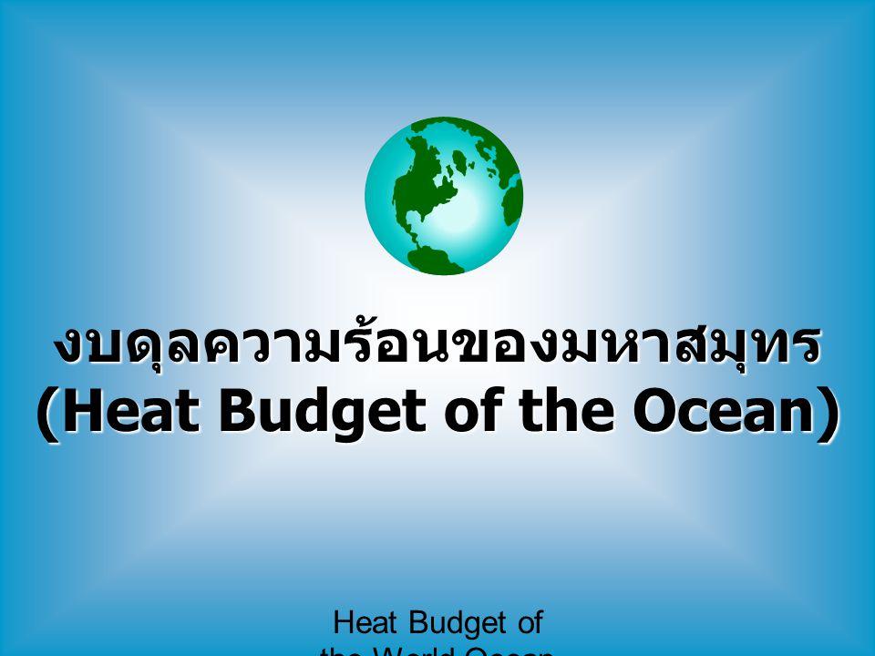 Heat Budget of the World Ocean โลกของเราได้รับพลังงานจาก ดวงอาทิตย์ ในรูปรังสีคลื่นแม่เหล็กไฟฟ้า ซึ่งทฤษฎีของรังสีคลื่น แม่เหล็กไฟฟ้าที่สำคัญ ได้แก่ 1.