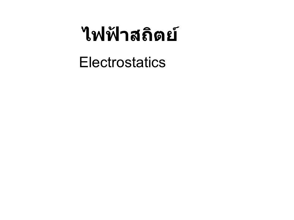 - - - - +++++++++++++ ++++++ ++++++ ประจุลบจากโลก วิ่งขึ้นไปรวมกับ ประจุบวกที่แผ่น บาง ให้เป็นกลาง ทางไฟฟ้า