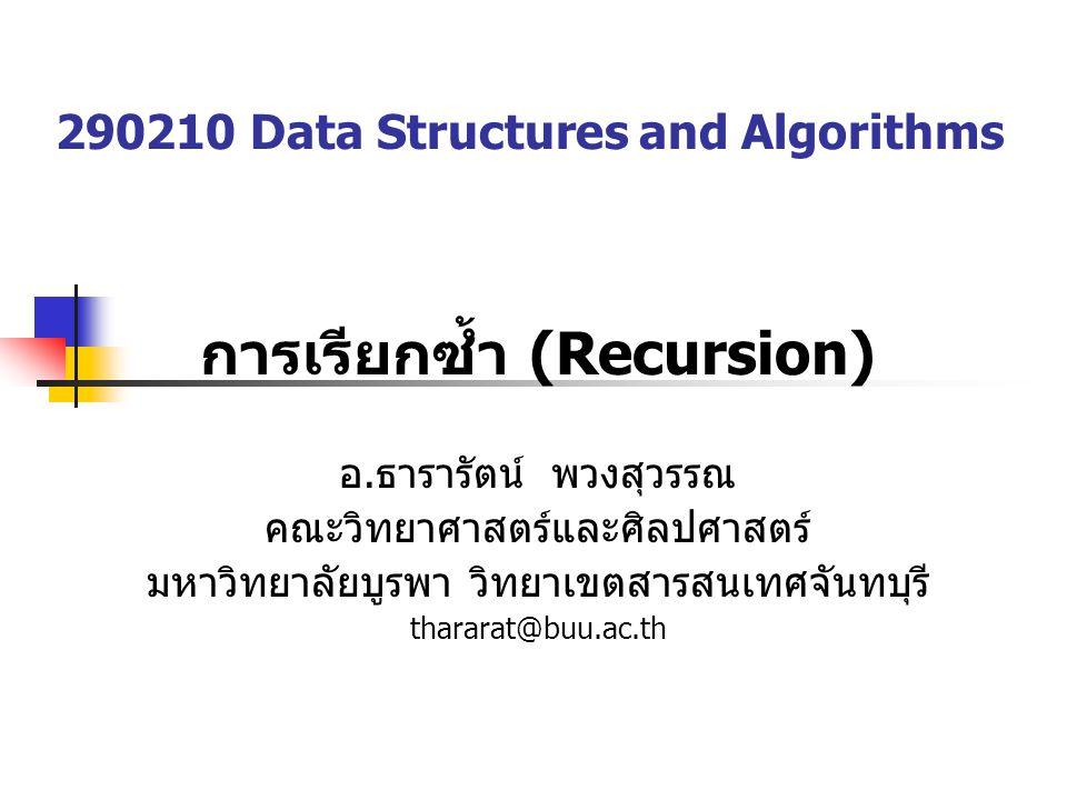290210 Data Structures and Algorithms การเรียกซ้ำ (Recursion) อ.