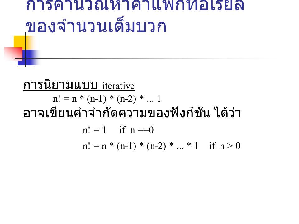 การคำนวณหาค่าแฟกทอเรียล ของจำนวนเต็มบวก การนิยามแบบ iterative n.
