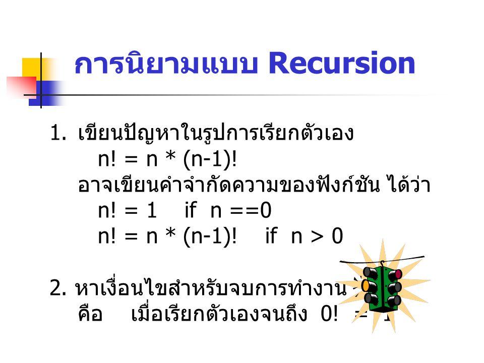 การนิยามแบบ Recursion 1.เขียนปัญหาในรูปการเรียกตัวเอง n.