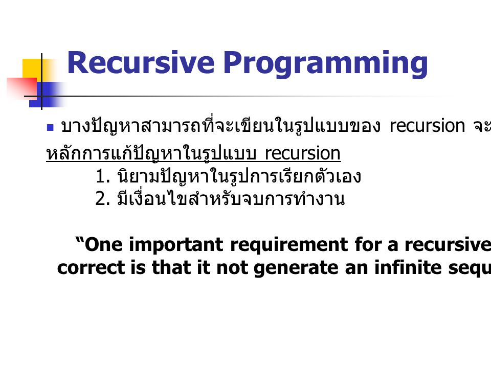 ลักษณะของ Recursive function call itself directly call itself indirectly หรือเรียกว่า Recursive chains