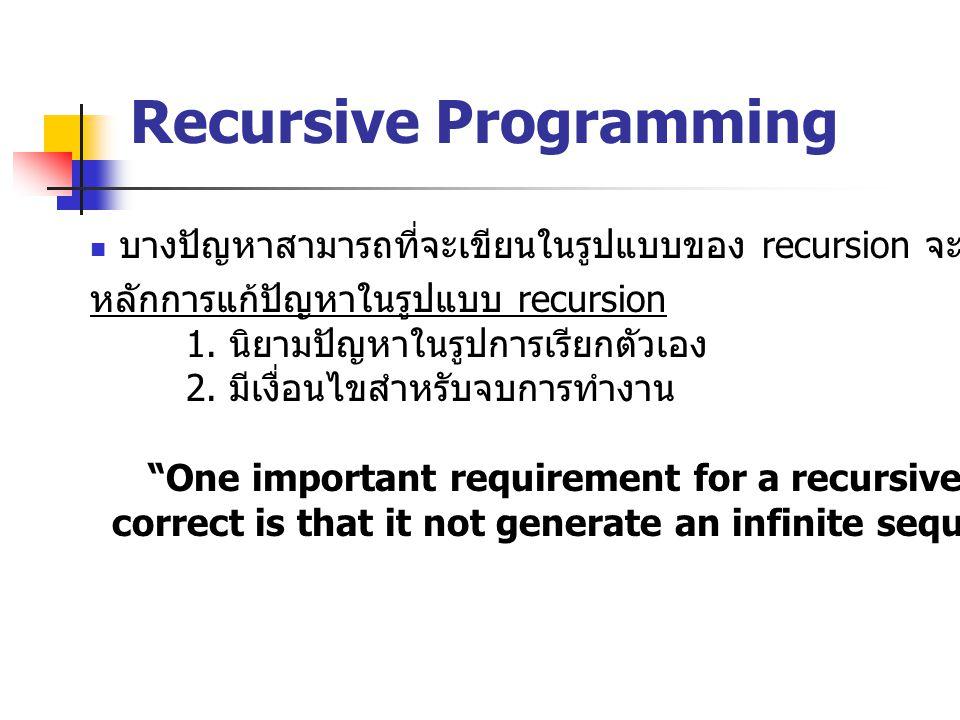 Recursive Programming บางปัญหาสามารถที่จะเขียนในรูปแบบของ recursion จะง่ายกว่า หลักการแก้ปัญหาในรูปแบบ recursion 1.