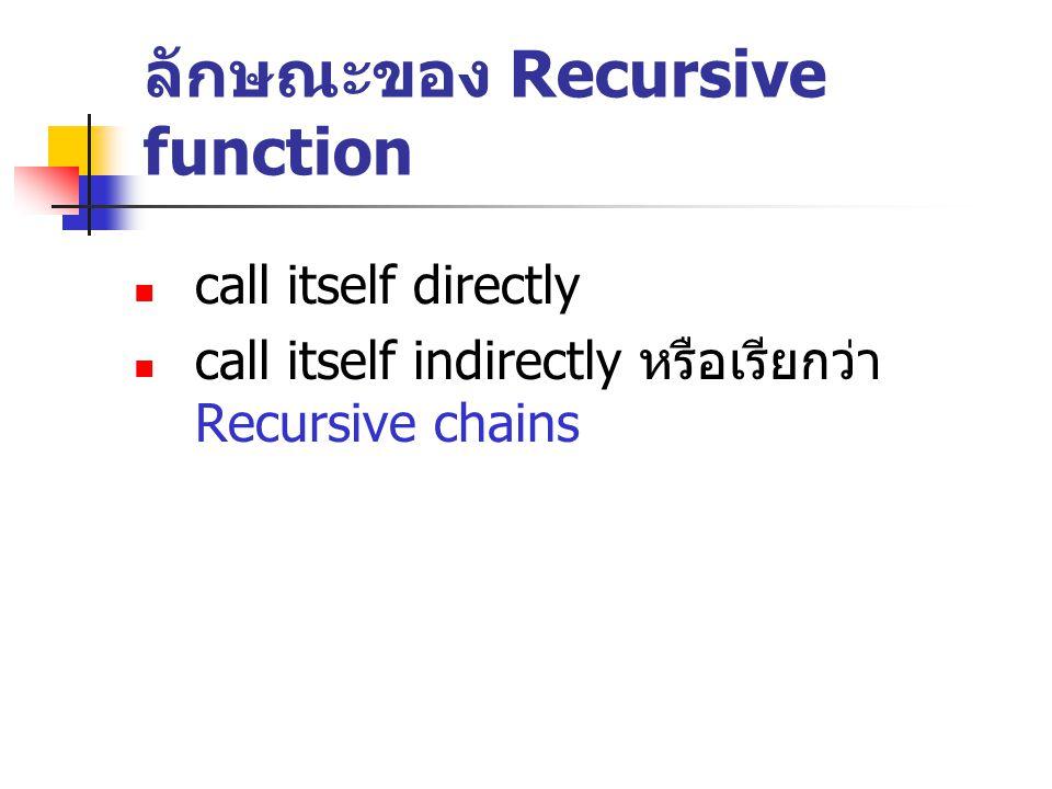 ลักษณะของ Recursive function call itself directly call itself indirectly หรือเรียกว่า Recursive chains