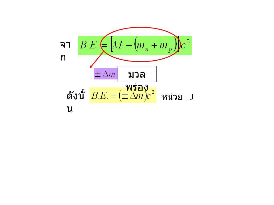 ตัวอย่าง จงหาพลังงานยึดเหนี่ยวต่อนิวคลีออ นของ กำหนด มวล อะตอมของ มวล อะตอม มว ล