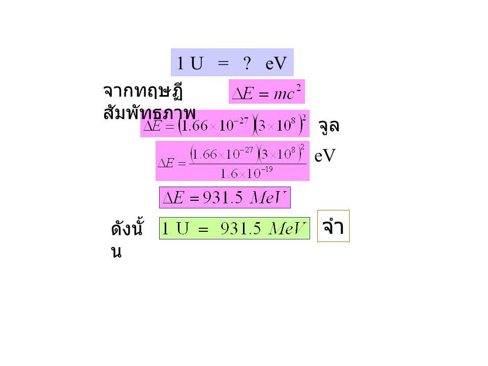 มวล 1U ถ้าแทนในสมการ จะได้พลังงาน B.E เท่ากับ 931.5 MeV ดังนั้น ถ้ารู้มวลพร่อง จะ หา B.E.
