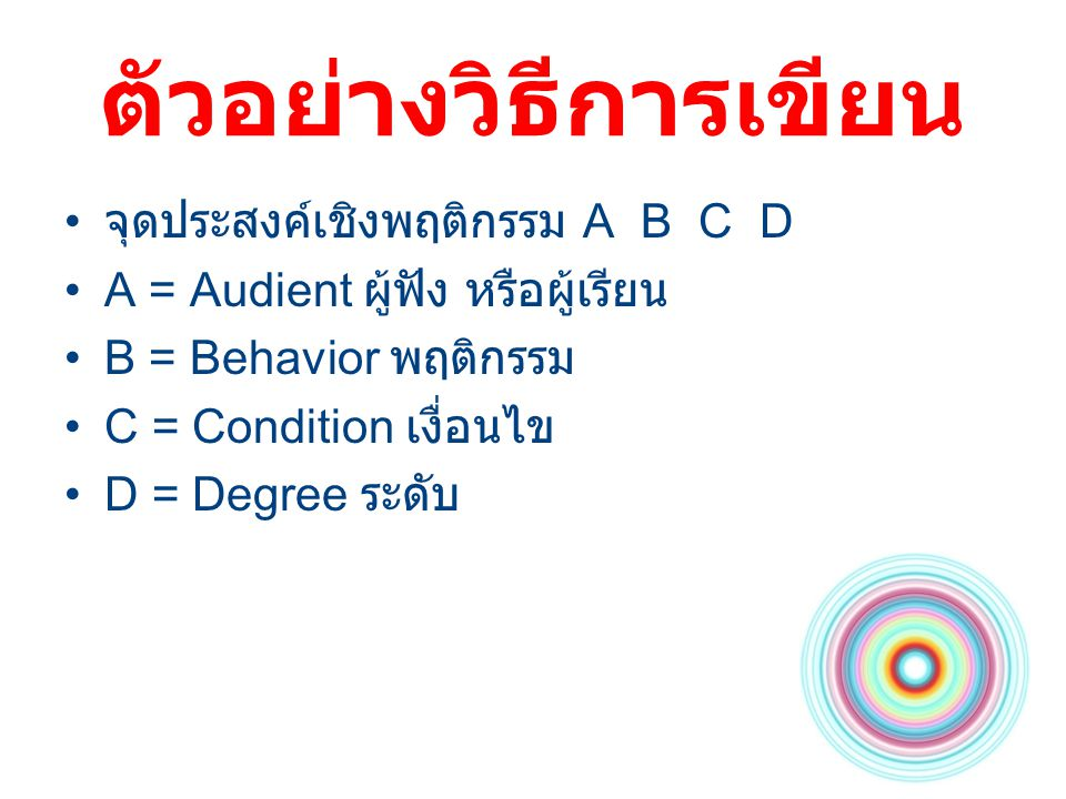 ตัวอย่างการเขียนจุดประสงค์เชิง พฤติกรรม เมื่อนิสิต (A) ได้เรียนบทเรียนนี้แล้ว (C) 1.