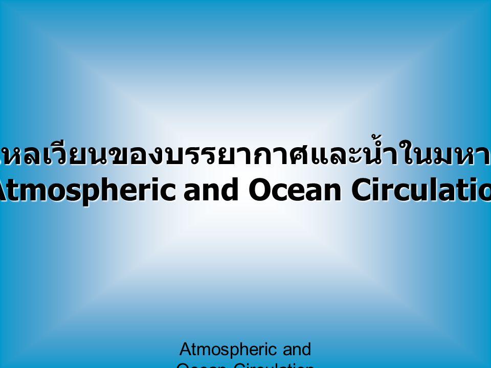 Atmospheric and Ocean Circulation การไหลเวียนของบรรยากาศและน้ำในมหาสมุทร (Atmospheric and Ocean Circulation)