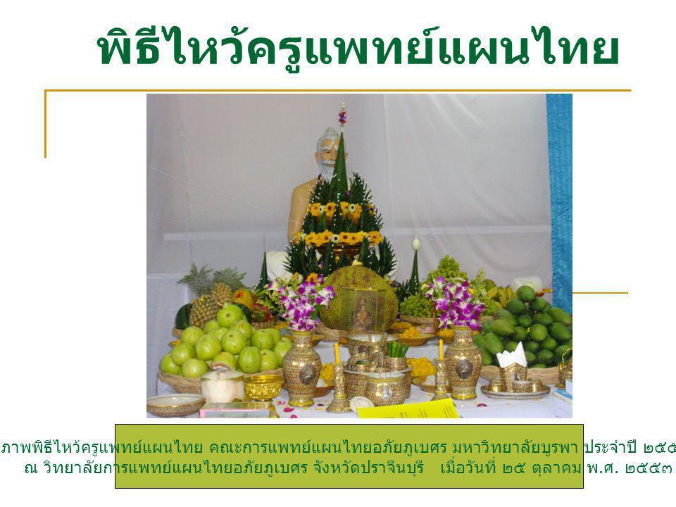พิธีไหว้ครูแพทย์แผนไทย ภาพพิธีไหว้ครูแพทย์แผนไทย คณะการแพทย์แผนไทยอภัยภูเบศร มหาวิทยาลัยบูรพา ประจำปี ๒๕๕๓ ณ วิทยาลัยการแพทย์แผนไทยอภัยภูเบศร จังหวัดปราจีนบุรี เมื่อวันที่ ๒๕ ตุลาคม พ.