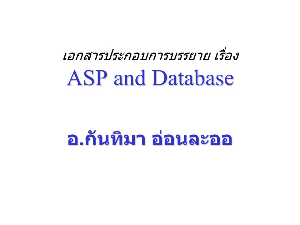 การอ่านข้อมูลและแสดงข้อมูล 1 พิมพ์หัวรายงาน 2 ติดต่อฐานข้อมูล และ สร้าง Object เพื่อดึง ข้อมูล 3 พิมพ์หัวตาราง ( ชื่อคอลัมน์ ) 4 พิมพ์ข้อมูลใน Recordset ทีละเรคคอร์ด 5 เลื่อนไปยังเรคคอร์ดถัดไป โดยใช้ MoveNext 6 เมื่อหมดข้อมูลให้พิมพ์ท้ายตาราง 7 ปิดการติดต่อฐานข้อมูล ดูตัวอย่าง ex10_01.asp