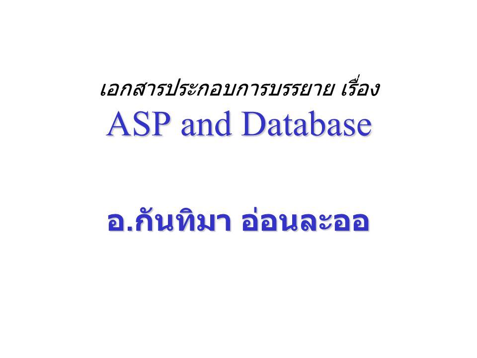 ASP กับ Access  วัตถุประสงค์ของการใช้ ASP เพื่อนำ ข้อมูลจากฐานข้อมูล Access มาแสดงผล บนเว็บ เรียกว่า Web database  เป็นการทำงานแบบ Server side และ Server ต้องสนับสนุนฐานข้อมูล Access และ ASP  Free server ที่สนับสนุน Access และ ASP http://www.webhostme.com http://www2.ewebcity.com