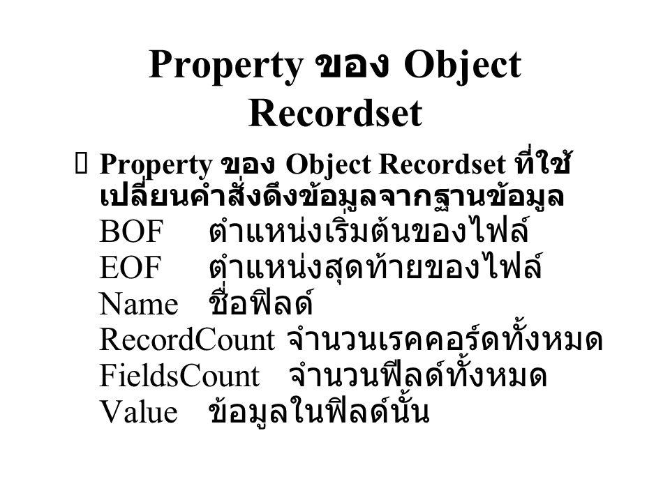 Property ของ Object Recordset  Property ของ Object Recordset ที่ใช้ เปลี่ยนคำสั่งดึงข้อมูลจากฐานข้อมูล BOF ตำแหน่งเริ่มต้นของไฟล์ EOF ตำแหน่งสุดท้ายข