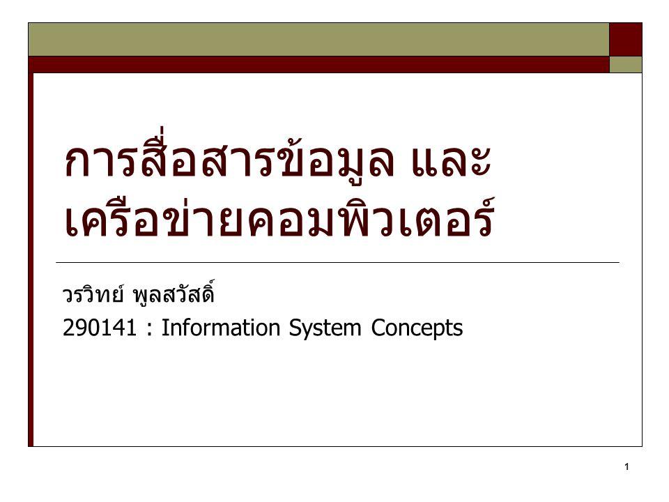 1 การสื่อสารข้อมูล และ เครือข่ายคอมพิวเตอร์ วรวิทย์ พูลสวัสดิ์ 290141 : Information System Concepts