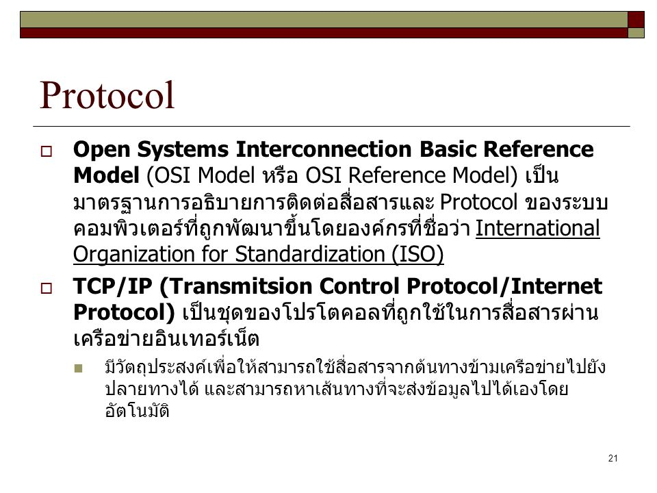 21 Protocol  Open Systems Interconnection Basic Reference Model (OSI Model หรือ OSI Reference Model) เป็น มาตรฐานการอธิบายการติดต่อสื่อสารและ Protoco