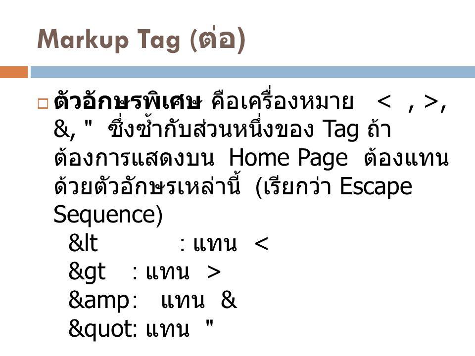 Markup Tag ( ต่อ )  ตัวอักษรพิเศษ คือเครื่องหมาย, &,