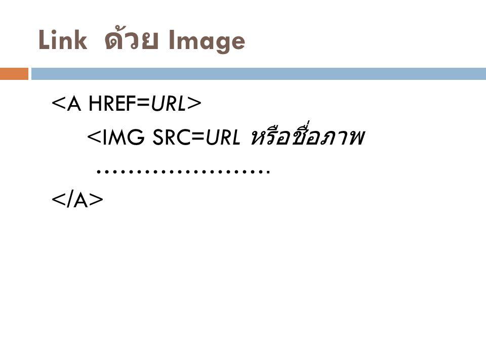 Link ด้วย Image <IMG SRC=URL หรือชื่อภาพ ………………….