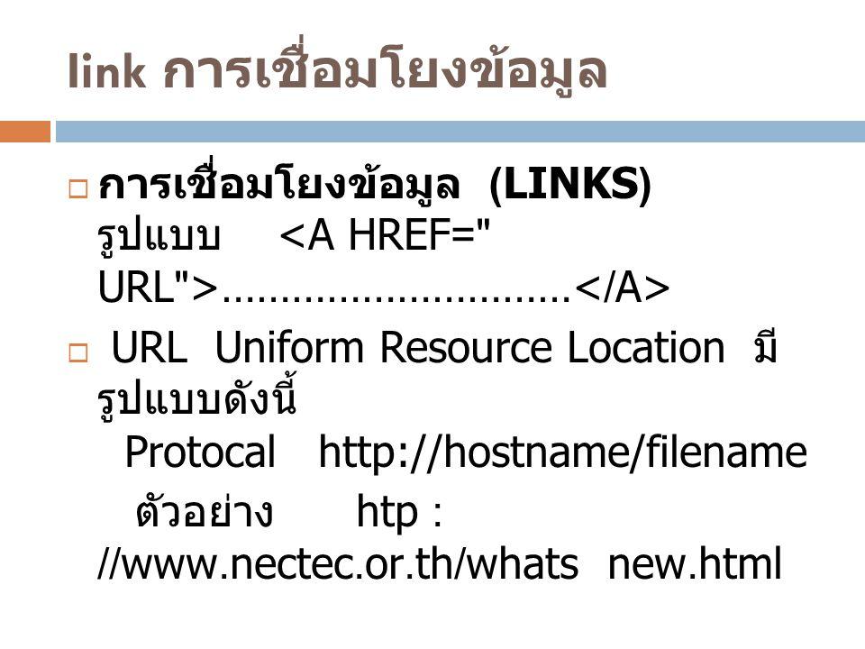 Iink การเชื่อมโยงข้อมูล  การเชื่อมโยงข้อมูล (LINKS) รูปแบบ …………………………  URL Uniform Resource Location มี รูปแบบดังนี้ Protocal http://hostname/filena