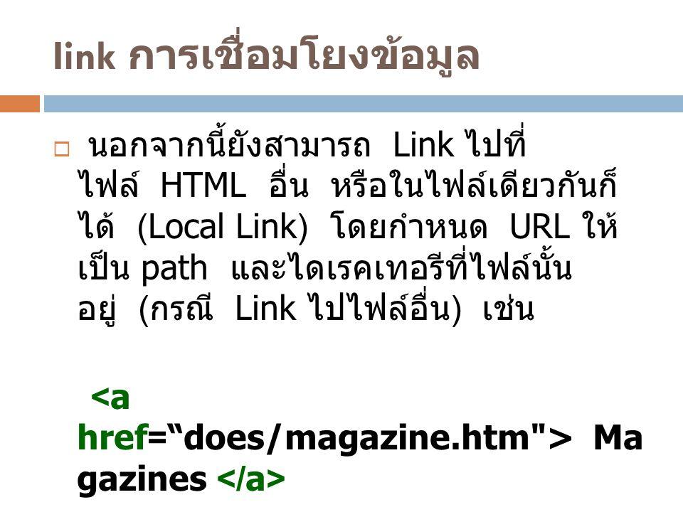 Iink การเชื่อมโยงข้อมูล  นอกจากนี้ยังสามารถ Link ไปที่ ไฟล์ HTML อื่น หรือในไฟล์เดียวกันก็ ได้ (Local Link) โดยกำหนด URL ให้ เป็น path และไดเรคเทอรีท