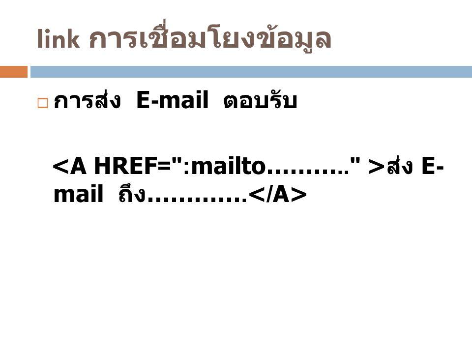Iink การเชื่อมโยงข้อมูล  การส่ง E-mail ตอบรับ ส่ง E-mail ถึง ………….