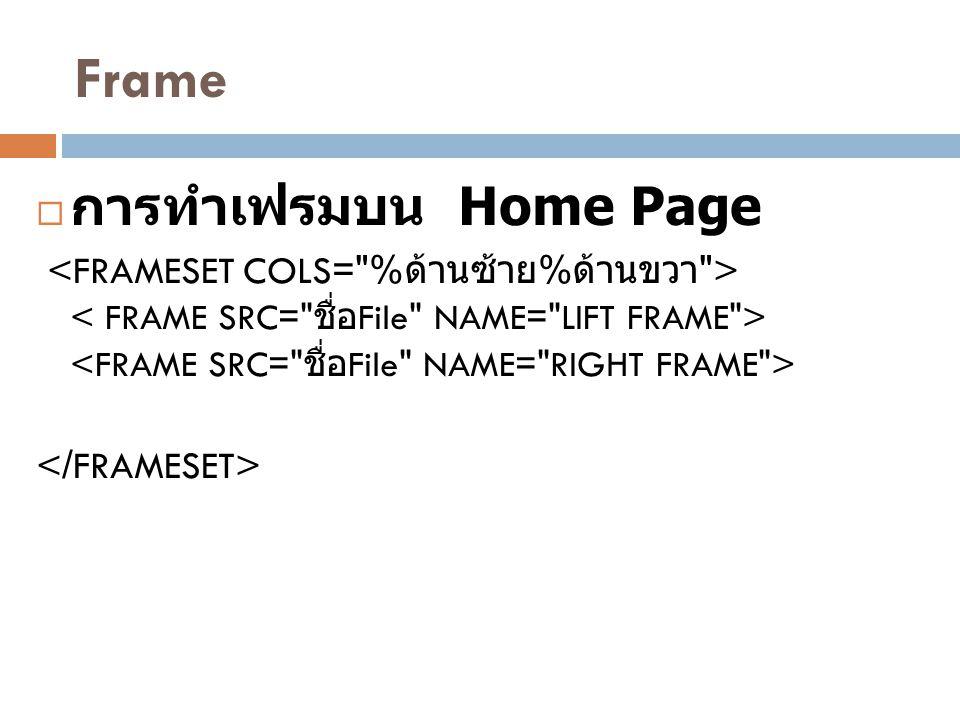 Frame  การทำเฟรมบน Home Page