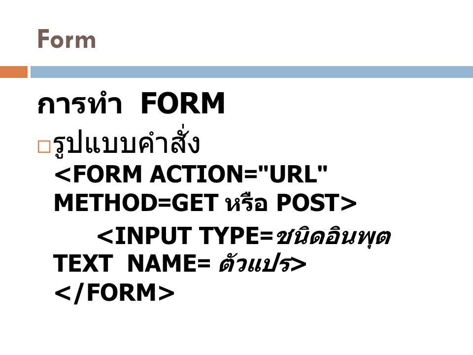 Form การทำ FORM  รูปแบบคำสั่ง