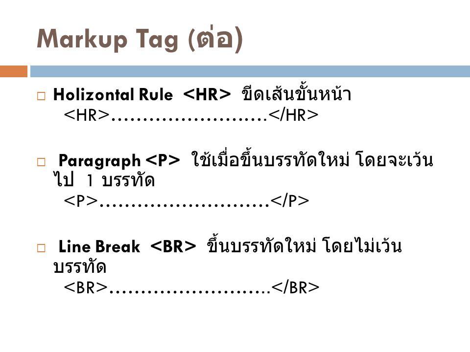 Markup Tag ( ต่อ )  Tag เกี่ยวกับลักษณะตัวอักษร (Text Styles) ตัวหนา …………………..