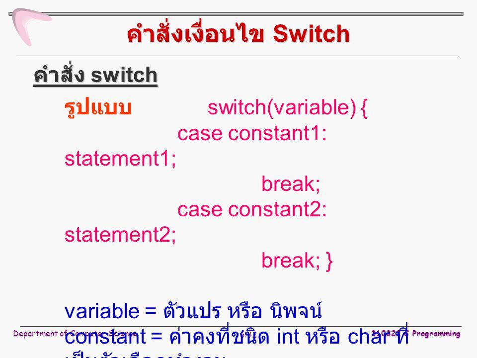 Department of Computer Science 310322 C Programming 27/32 รูปแบบ continue; ตัวอย่าง for (i=1;i<10;i++) { if (i = = 5 ) continue; printf ( %d ,i); } คำสั่ง continue