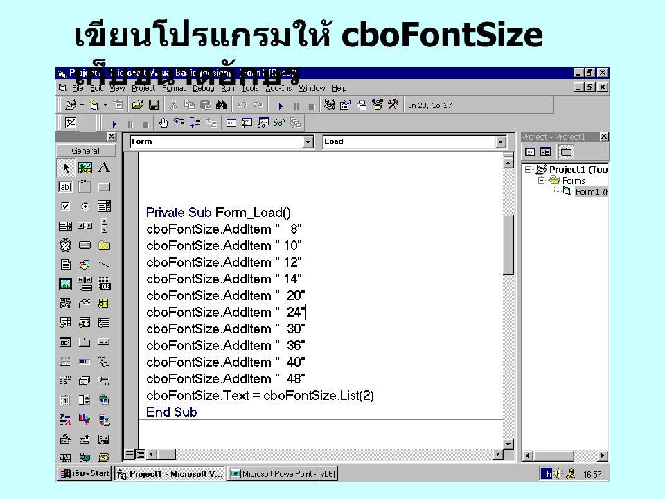 เขียนโปรแกรมให้ cmdExit และ cmdInput