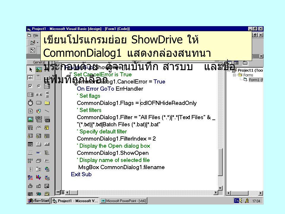 เขียนโปรแกรมให้ Toolbar1 รับ เหตุการณ์เมาส์คลิก