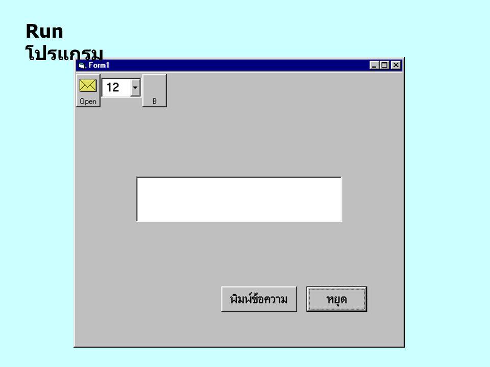เขียนโปรแกรมย่อย ShowDrive ให้ CommonDialog1 แสดงกล่องสนทนา ประกอบด้วย ตู้จานบันทึก สารบบ และชื่อ แฟ้มที่ถูกเลือก