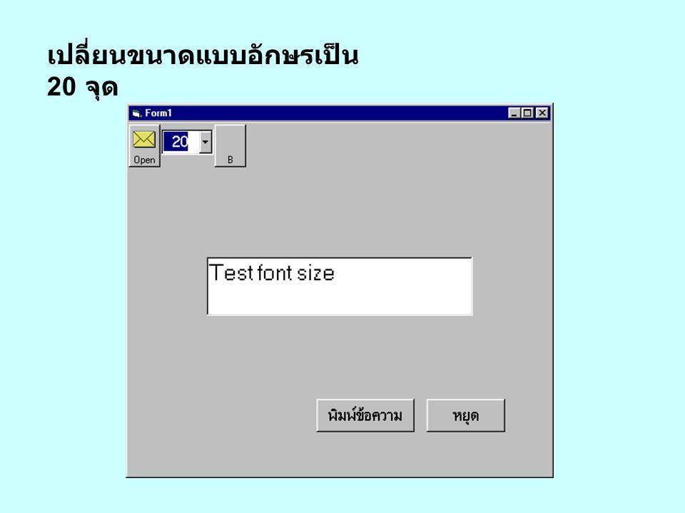 """คลิกปุ่ม """" พิมพ์ข้อความ """" แล้วพิมพ์ """" Test font size """""""
