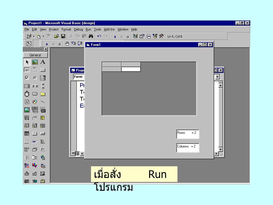 วางกริดลงบนฟอร์ม ชื่อโดยปรียายคือ MSFlexGrid1 ให้ Text1 และ Text2 แสดงจำนวน คอลัมน์และแถว โดย เขียนคำสั่งที่ Sub Form_Load ดังนี้ การกำหนดแถว และคอลัม