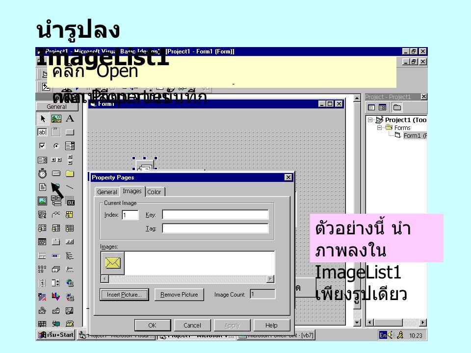 คลิก ImageList1 กดปุ่มขวาของเมาส์ แล้ว คลิก Properties คลิก Image คลิก Insert Picture ที่กล่องสนทนา Select Picture ทำการคลิก เพื่อเปลี่ยนจานบันทีก และสารบบ จนพบแฟ้มรูปที่ต้องการตัวอย่างนี้เลือกแฟ้ม Mapif1l คลิก Open ตัวอย่างนี้ นำ ภาพลงใน ImageList1 เพียงรูปเดียว นำรูปลง ImageList1