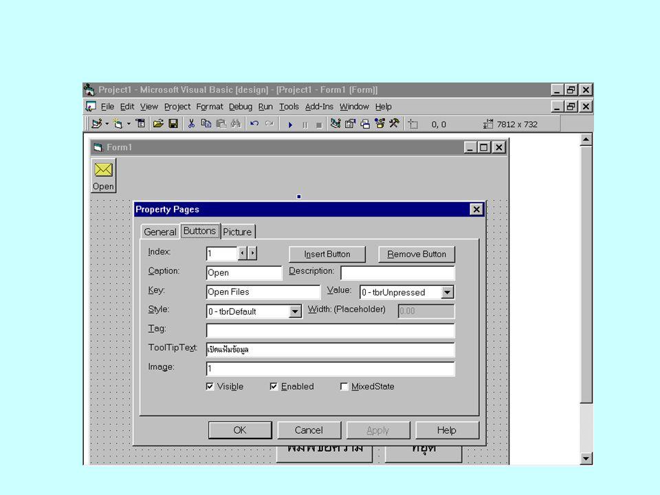 สร้างปุ่มที่หนึ่ง คลิก ToolBar1 แล้วกดปุ่มขวาของเมาส์ คลิก Properties จะได้กล่องสนทนา Property Pages คลิกหัวลูกศรที่ ImageList แล้วเลือก ImageList1 คล