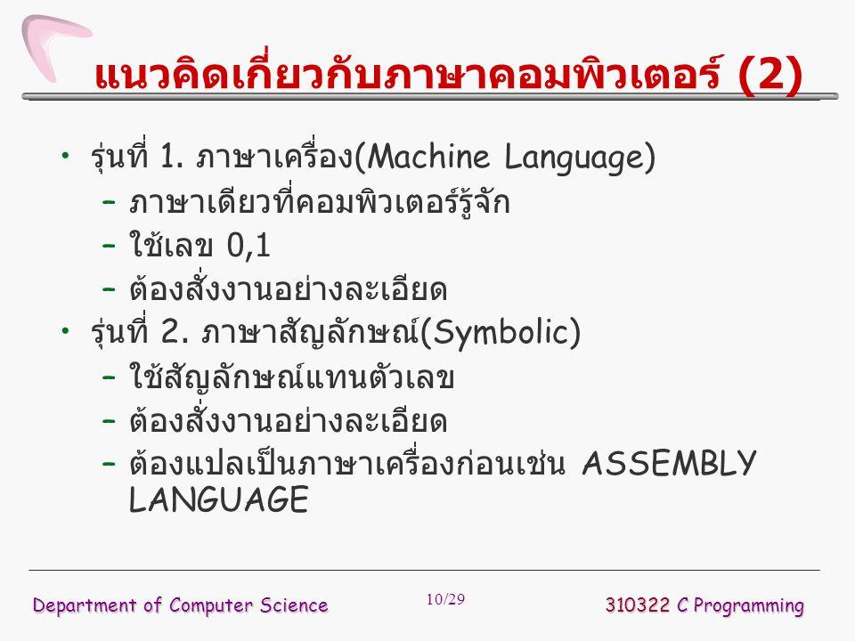 10/29 แนวคิดเกี่ยวกับภาษาคอมพิวเตอร์ (2) รุ่นที่ 1. ภาษาเครื่อง (Machine Language) – ภาษาเดียวที่คอมพิวเตอร์รู้จัก – ใช้เลข 0,1 – ต้องสั่งงานอย่างละเอ