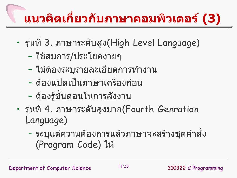 11/29 แนวคิดเกี่ยวกับภาษาคอมพิวเตอร์ (3) รุ่นที่ 3. ภาษาระดับสูง (High Level Language) – ใช้สมการ / ประโยคง่ายๆ – ไม่ต้องระบุรายละเอียดการทำงาน – ต้อง