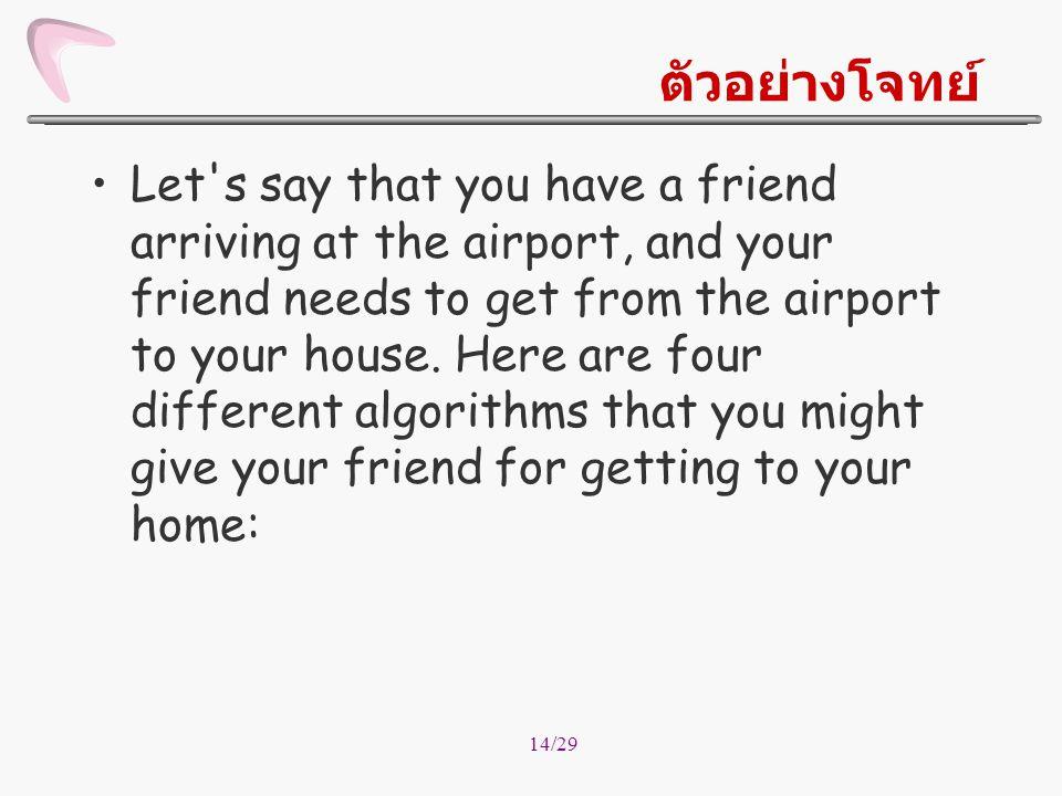 14/29 ตัวอย่างโจทย์ Let's say that you have a friend arriving at the airport, and your friend needs to get from the airport to your house. Here are fo