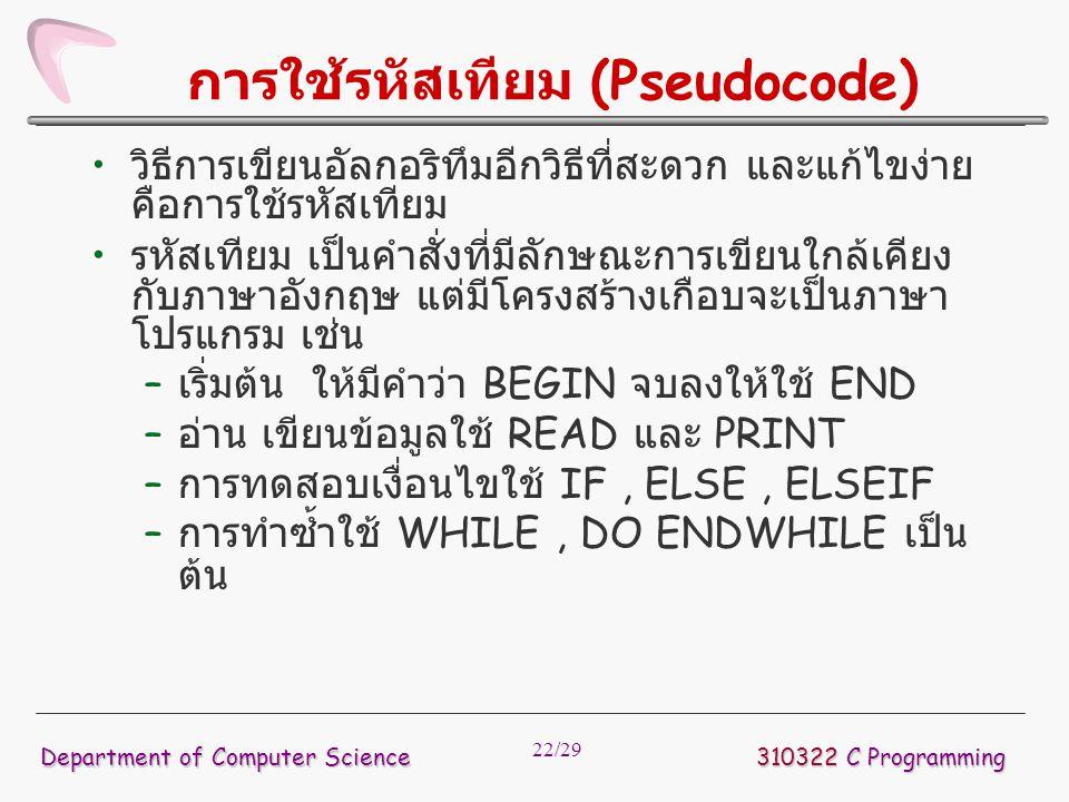 22/29 การใช้รหัสเทียม (Pseudocode) วิธีการเขียนอัลกอริทึมอีกวิธีที่สะดวก และแก้ไขง่าย คือการใช้รหัสเทียม รหัสเทียม เป็นคำสั่งที่มีลักษณะการเขียนใกล้เค