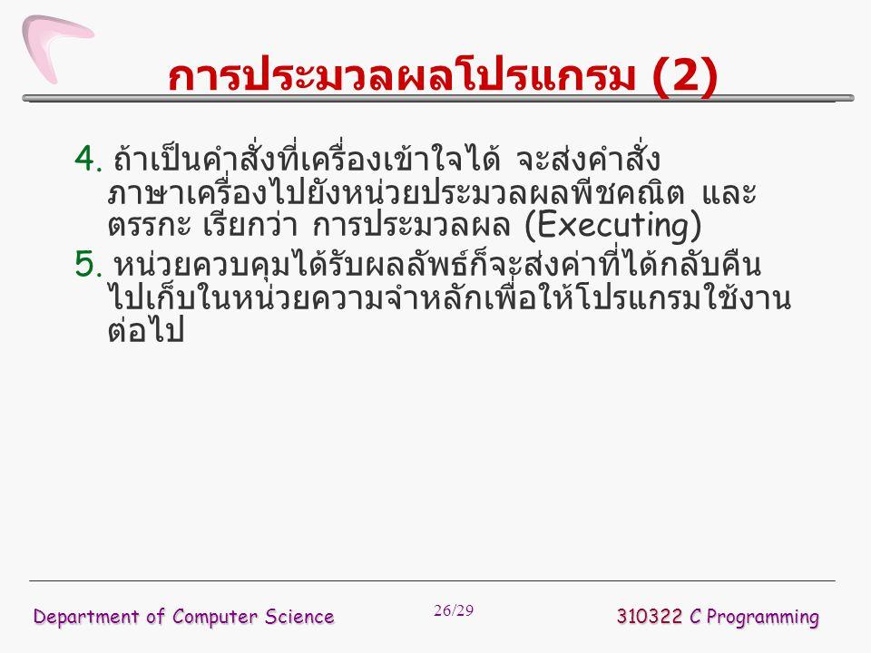26/29 การประมวลผลโปรแกรม (2) 4. ถ้าเป็นคำสั่งที่เครื่องเข้าใจได้ จะส่งคำสั่ง ภาษาเครื่องไปยังหน่วยประมวลผลพีชคณิต และ ตรรกะ เรียกว่า การประมวลผล (Exec