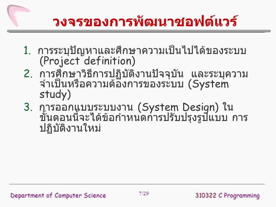 7/29 วงจรของการพัฒนาซอฟต์แวร์ 1. การระบุปัญหาและศึกษาความเป็นไปได้ของระบบ (Project definition) 2. การศึกษาวิธีการปฏิบัติงานปัจจุบัน และระบุความ จำเป็น