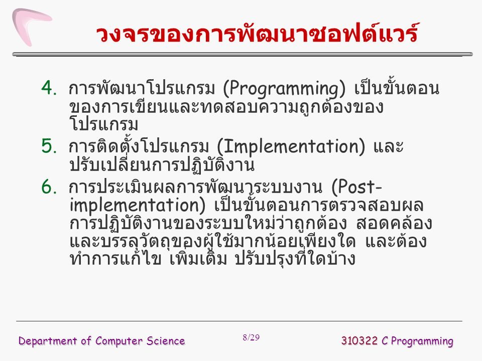 8/29 วงจรของการพัฒนาซอฟต์แวร์ 4. การพัฒนาโปรแกรม (Programming) เป็นขั้นตอน ของการเขียนและทดสอบความถูกต้องของ โปรแกรม 5. การติดตั้งโปรแกรม (Implementat