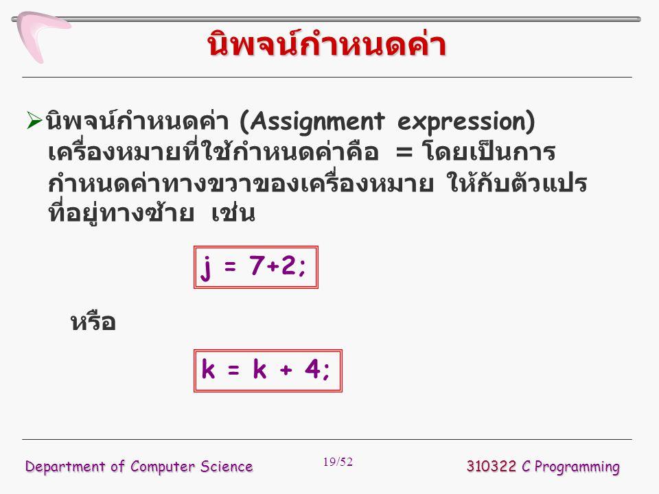 19/52  นิพจน์กำหนดค่า (Assignment expression) เครื่องหมายที่ใช้กำหนดค่าคือ = โดยเป็นการ กำหนดค่าทางขวาของเครื่องหมาย ให้กับตัวแปร ที่อยู่ทางซ้าย เช่น