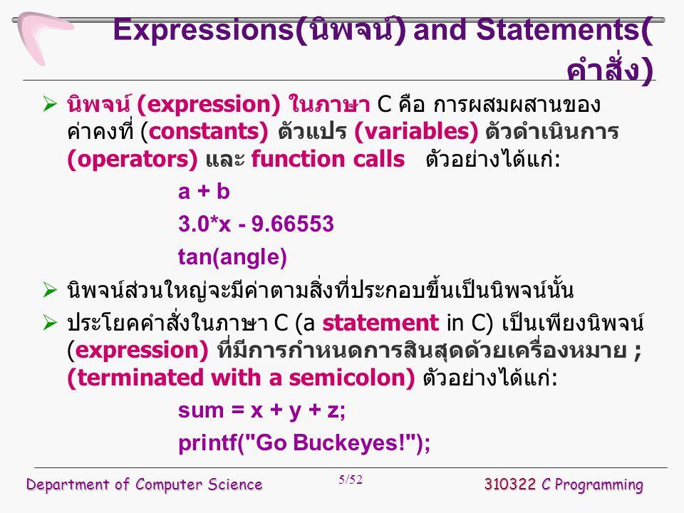 5/52 Expressions( นิพจน์ ) and Statements( คำสั่ง )  นิพจน์ (expression) ในภาษา C คือ การผสมผสานของ ค่าคงที่ (constants) ตัวแปร (variables) ตัวดำเนิน