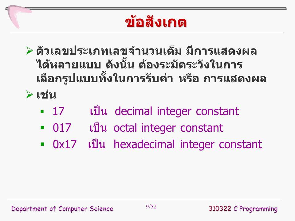9/52 ข้อสังเกต  ตัวเลขประเภทเลขจำนวนเต็ม มีการแสดงผล ได้หลายแบบ ดังนั้น ต้องระมัดระวังในการ เลือกรูปแบบทั้งในการรับค่า หรือ การแสดงผล  เช่น  17 เป็