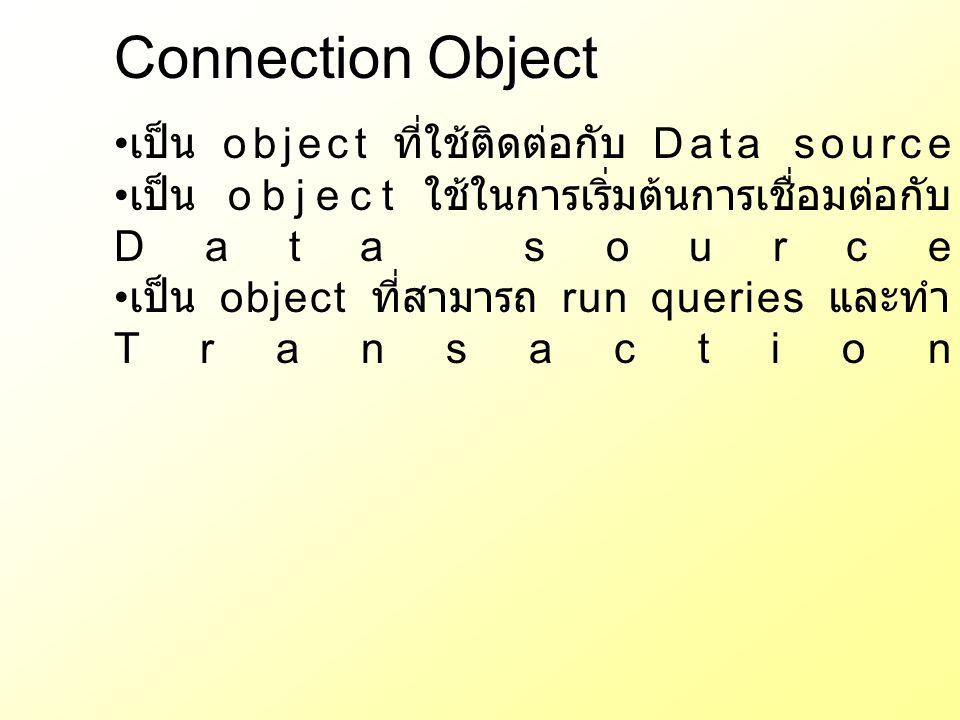 Connection Object เป็น object ที่ใช้ติดต่อกับ Data source เป็น object ใช้ในการเริ่มต้นการเชื่อมต่อกับ Data source เป็น object ที่สามารถ run queries แล