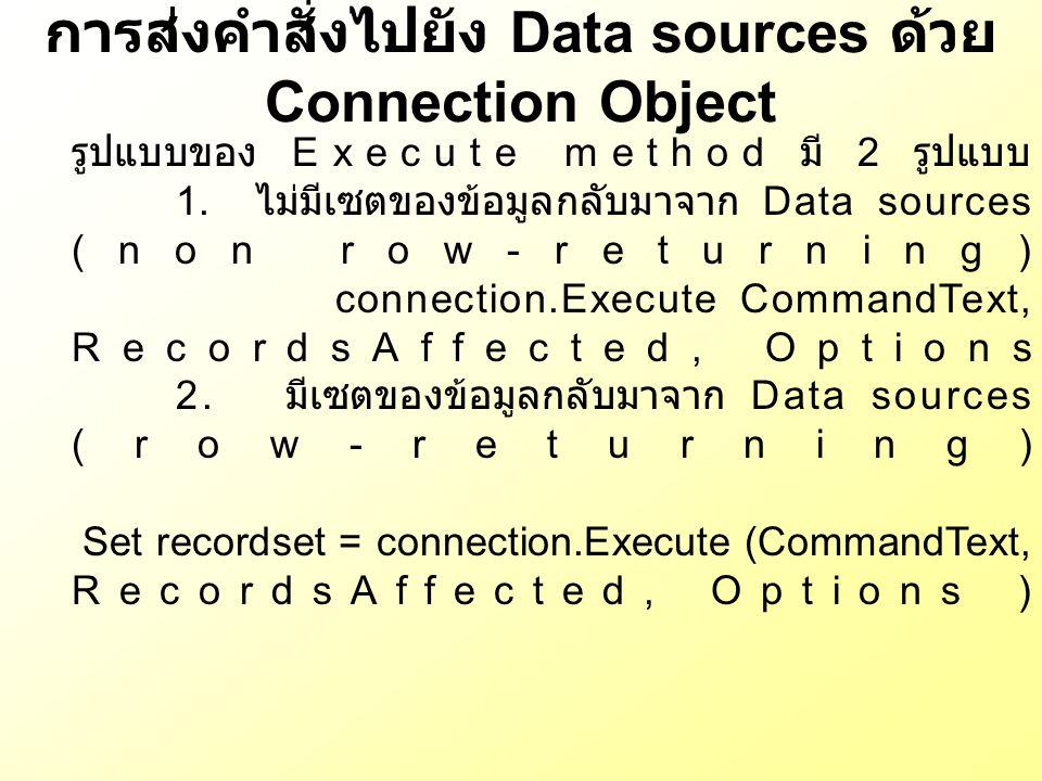 การส่งคำสั่งไปยัง Data sources ด้วย Connection Object รูปแบบของ Execute method มี 2 รูปแบบ 1. ไม่มีเซตของข้อมูลกลับมาจาก Data sources (non row-returni