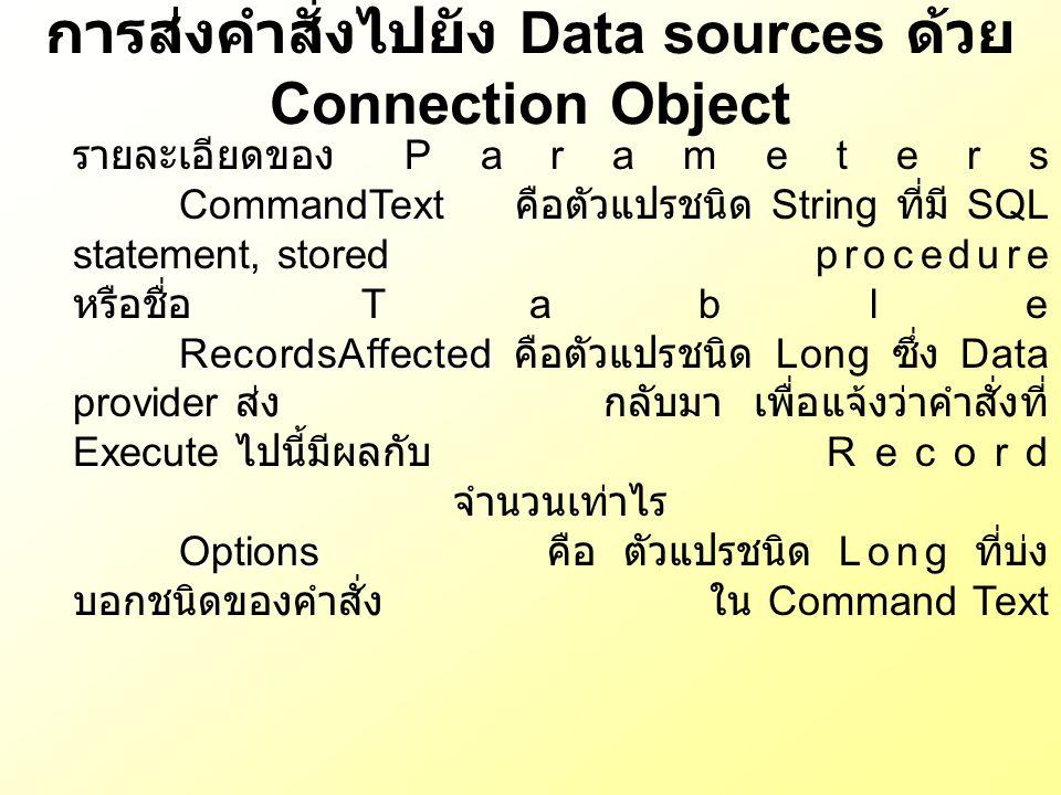 การส่งคำสั่งไปยัง Data sources ด้วย Connection Object รายละเอียดของ Parameters CommandText CommandText คือตัวแปรชนิด String ที่มี SQL statement, store