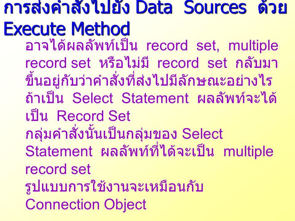 การส่งคำสั่งไปยัง Data Sources ด้วย Execute Method อาจได้ผลลัพท์เป็น record set, multiple record set หรือไม่มี record set กลับมา ขึ้นอยู่กับว่าคำสั่งท